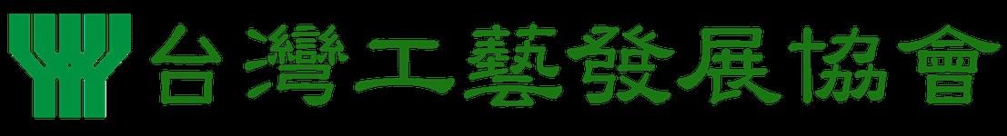 台灣工藝發展協會 Logo